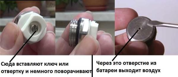 клапан для спуска воздуха